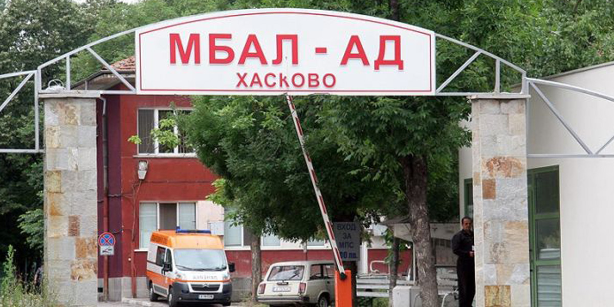 MHAT - Haskovo