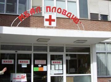 MHAT - Plovdiv
