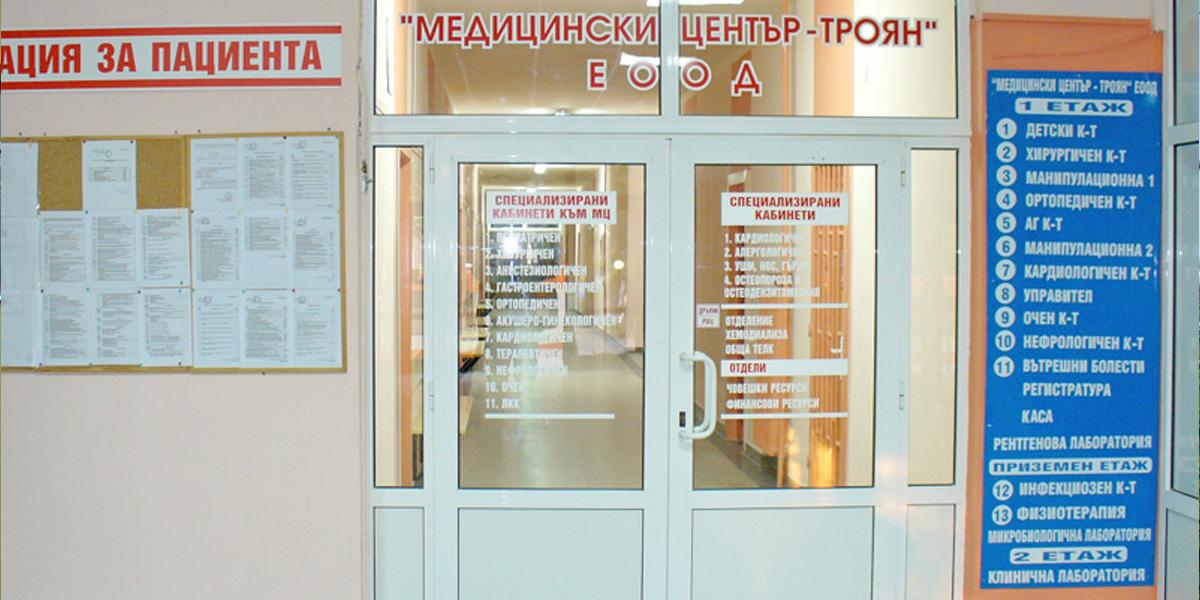 Meditsinski Tsentar - Troyan